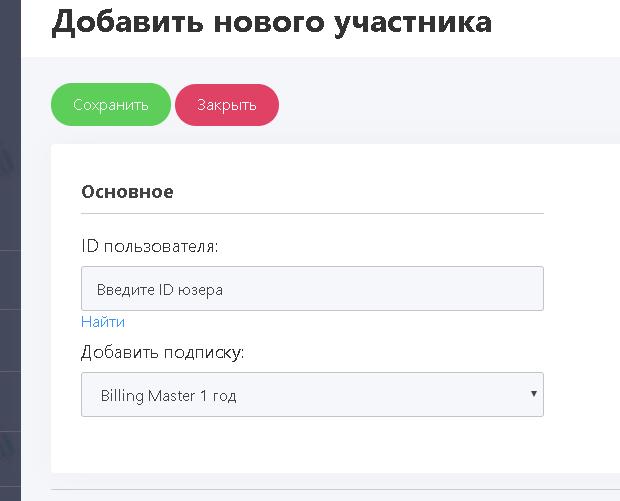 добавление участника мембершипа