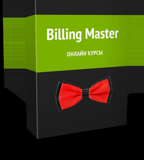 онлайн курсы для billing master