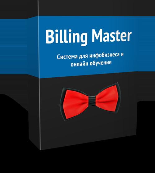 billing master