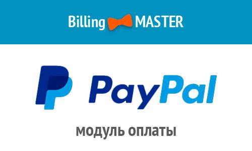 модуль оплаты paypal